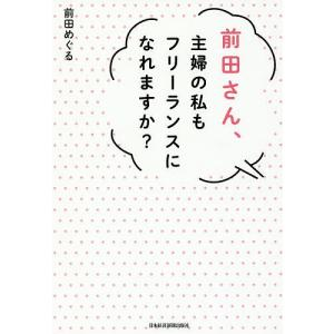 著:前田めぐる 出版社:日本経済新聞出版社 発行年月:2017年02月 キーワード:ビジネス書