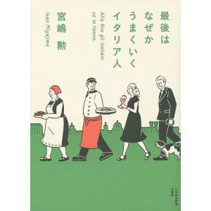 著:宮嶋勲 出版社:日本経済新聞出版社 発行年月:2015年09月 キーワード:ビジネス書