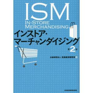 インストア・マーチャンダイジング / 流通経済研究所