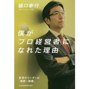 著:樋口泰行 出版社:日本経済新聞出版社 発行年月:2016年12月 キーワード:ビジネス書