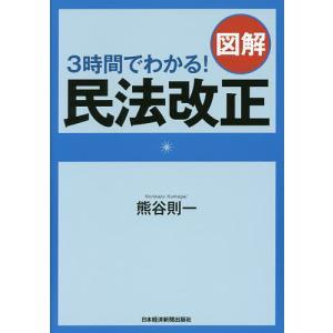 3時間でわかる!図解民法改正 / 熊谷則一|bookfan