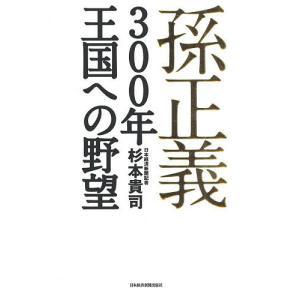 孫正義300年王国への野望 / 杉本貴司|bookfan