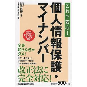 これで安心!個人情報保護・マイナンバー / 影島広泰 / 日本経済新聞出版社