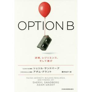 OPTION B 逆境、レジリエンス、そして喜び / シェリル・サンドバーグ / アダム・グラント / 櫻井祐子|bookfan
