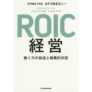 ROIC経営 稼ぐ力の創造と戦略的対話 / KPMGFAS / あずさ監査法人