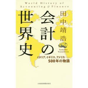 会計の世界史 イタリア、イギリス、アメリカ-500年の物語 / 田中靖浩