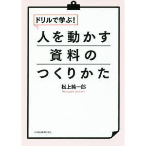 ドリルで学ぶ!人を動かす資料のつくりかた/松上純一郎