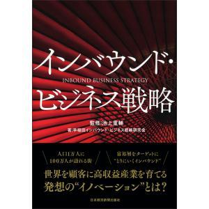 インバウンド・ビジネス戦略 / 池上重輔 / 早稲田インバウンド・ビジネス戦略研究会