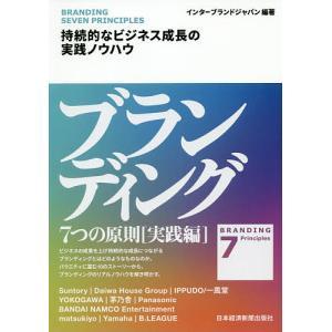 ブランディング7つの原則 実践編 / インターブランドジャパン