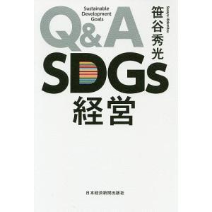 Q&A SDGs経営 / 笹谷秀光
