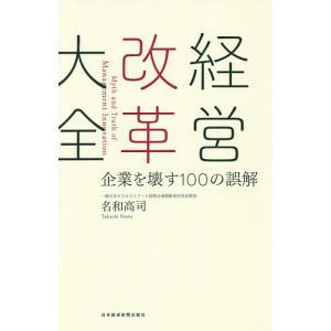 経営改革大全 企業を壊す100の誤解/名和高司の商品画像|ナビ