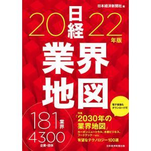 日経業界地図 2022年版 / 日本経済新聞社 bookfan