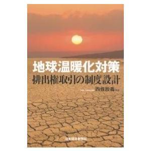 地球温暖化対策-排出権取引の制度設計 / 西條辰義