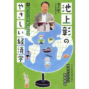 著:池上彰 編:テレビ東京報道局 出版社:日本経済新聞出版社 発行年月:2012年04月