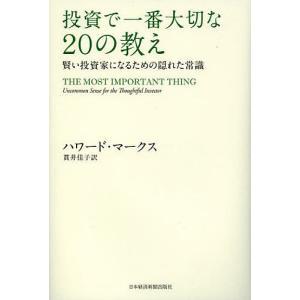 著:ハワード・マークス 訳:貫井佳子 出版社:日本経済新聞出版社 発行年月:2012年10月 キーワ...