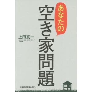 著:上田真一 出版社:日本経済新聞出版社 発行年月:2015年10月 キーワード:ビジネス書