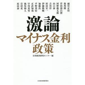 編:日本経済研究センター ほか著:雨宮正佳 出版社:日本経済新聞出版社 発行年月:2016年11月