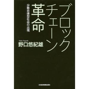 著:野口悠紀雄 出版社:日本経済新聞出版社 発行年月:2017年01月 キーワード:ビジネス書