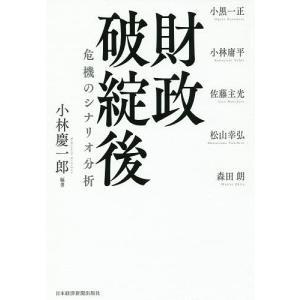 財政破綻後 危機のシナリオ分析 / 小林慶一郎 / 小黒一正