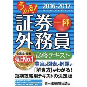 編:フィナンシャルバンクインスティチュート株式会社 出版社:日本経済新聞出版社 発行年月:2016年...