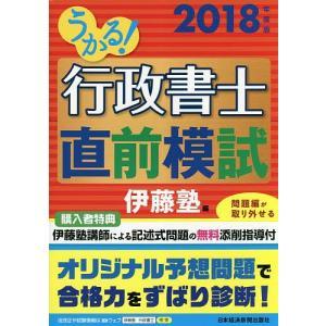 うかる!行政書士直前模試 2018年度版/伊藤塾
