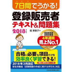 7日間でうかる!登録販売者テキスト&問題集 2018年度版 / 堀美智子|bookfan