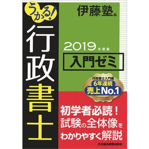 うかる!行政書士入門ゼミ 2019年度版 / 伊藤塾 bookfan