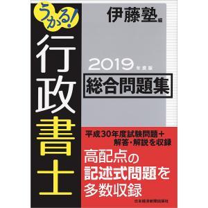 うかる!行政書士総合問題集 2019年度版 / 伊藤塾 bookfan