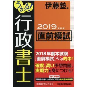 編:伊藤塾 出版社:日本経済新聞出版社 発行年月:2019年04月