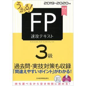 うかる!FP3級速攻テキスト 2019-2020年版 / フィナンシャルバンクインスティチュート株式会社