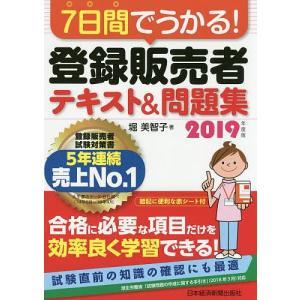 7日間でうかる!登録販売者テキスト&問題集 2019年度版 / 堀美智子