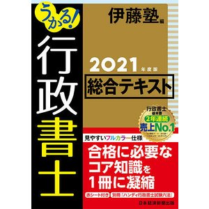 うかる!行政書士総合テキスト 2021年度版 / 伊藤塾|bookfan
