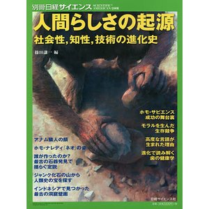 人間らしさの起源 社会性,知性,技術の進化史 / 篠田謙一