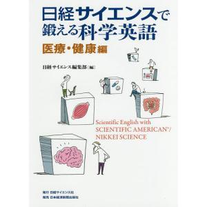 日経サイエンスで鍛える科学英語 医療・健康編 / 日経サイエンス編集部