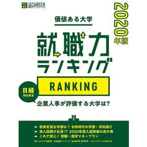 編:日経HR編集部 出版社:日本経済新聞出版社 発行年月日:2019年06月06日