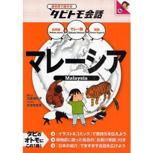 マレーシア マレー語+日本語英語の商品画像|ナビ