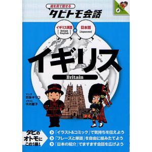 イギリス イギリス英語+日本語 / 玖保キリコ / 木内麗子