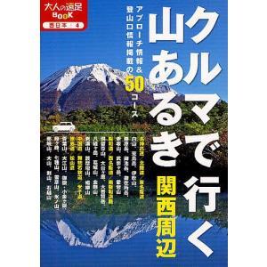 クルマで行く山あるき 関西周辺 〔2012〕