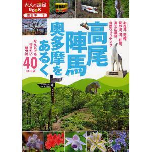 出版社:JTBパブリッシング 発行年月:2012年07月 シリーズ名等:大人の遠足BOOK 東日本 ...