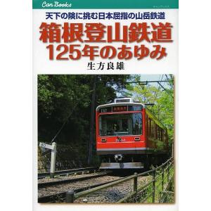 箱根登山鉄道125年のあゆみ 天下の険に挑む日本屈指の山岳鉄道 / 生方良雄|bookfan