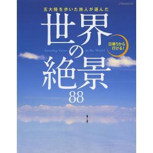 出版社:JTBパブリッシング 発行年月:2014年03月 シリーズ名等:JTBのMOOK