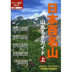 日本百名山山あるきガイド 〔2014〕上