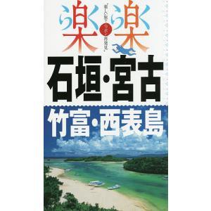 出版社:JTBパブリッシング 発行年月:2014年12月 シリーズ名等:楽楽:楽しい旅でニッポン再発...