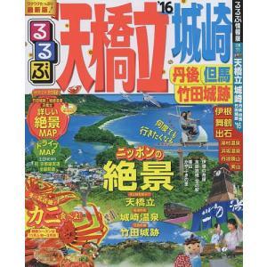 るるぶ天橋立城崎 丹後 但馬 竹田城跡 '16/旅行