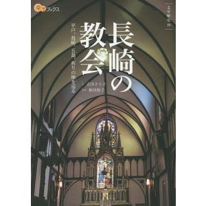 長崎の教会 平戸、長崎、五島、祈りの地を巡る/吉田さらさ/旅行