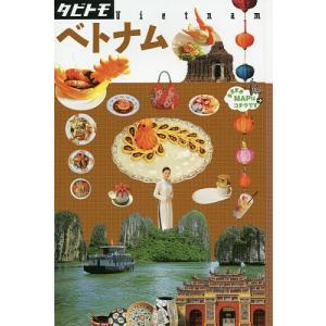ベトナム    /  JTBパブリッシング   / 出版社  JTBパブリッシング     内容: 世界遺産、グルメ、伝統工芸などベトナムの魅力をコの商品画像|ナビ