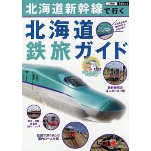北海道新幹線で行く北海道鉄旅ガイド / 旅行
