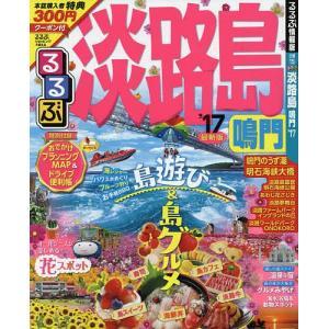 るるぶ淡路島 鳴門 '17/旅行
