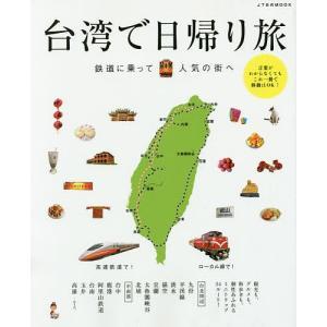 台湾で日帰り旅 鉄道に乗って人気の街へ / 旅行