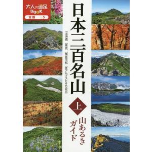 日本三百名山山あるきガイド 上